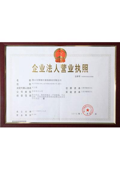 漆强企业法人营业执照