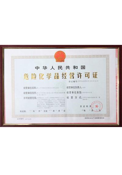 漆强危险化学品经营许可证