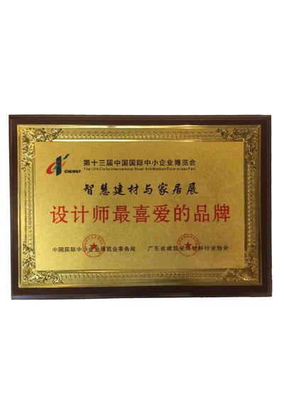 第十三届中国国际中小企业博览会设计师最喜爱的品牌