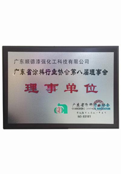广东省涂料行业协会理事单位