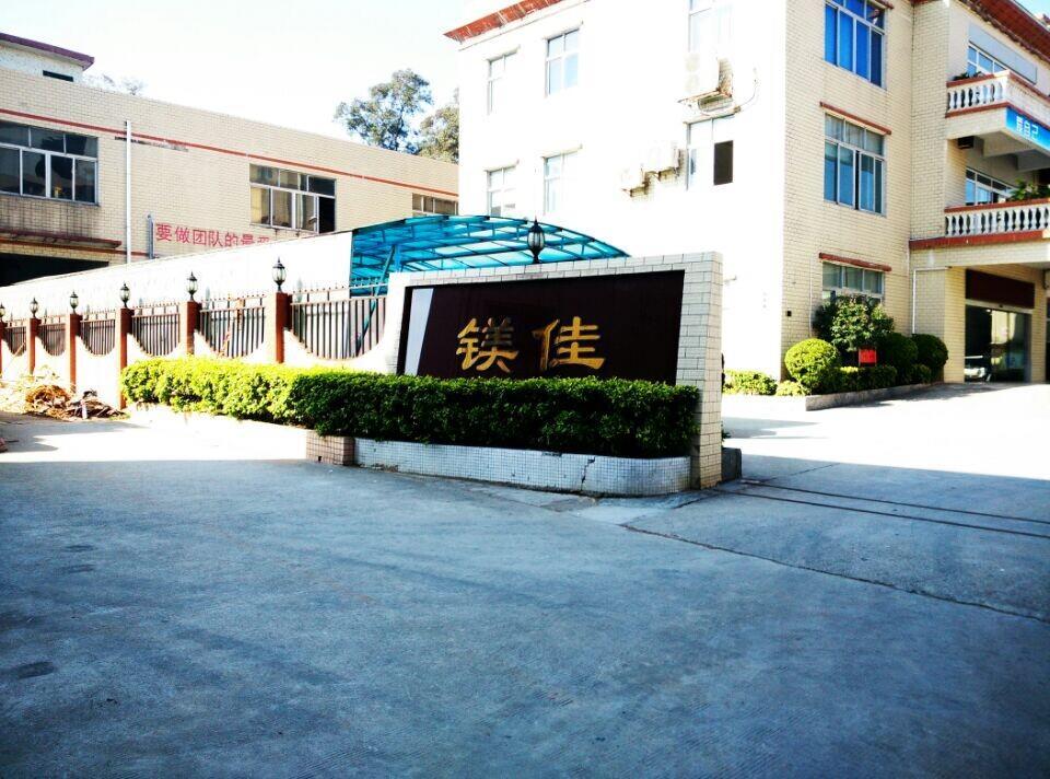 广州市镁佳展示制品有限公司